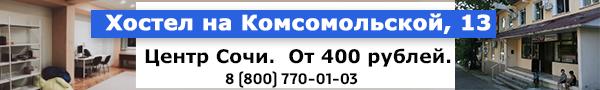 Хостел на Комсомольской 13