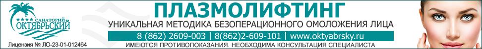 Санаторий Октябрьский