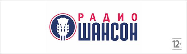 Радио Шансон Сочи